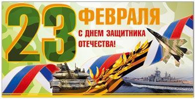акции картинки с днём защитника отечеству Смотреть Лучшие